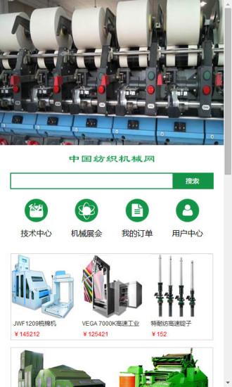 中国纺织机械网