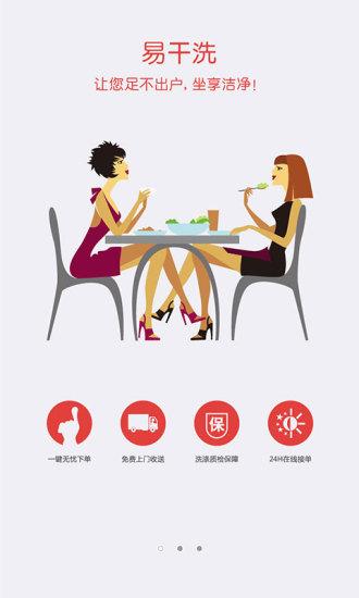 玩生活App|易干洗免費|APP試玩