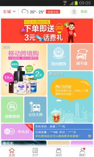 重庆城官方版