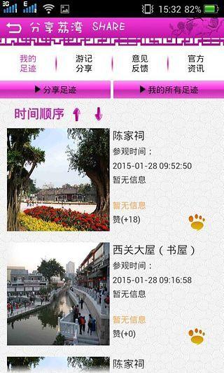 玩旅遊App|荔湾旅游免費|APP試玩