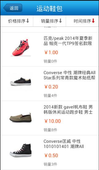 玩購物App|购物通免費|APP試玩