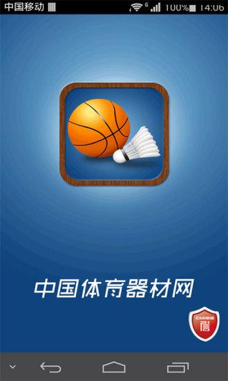 中国体育器材网