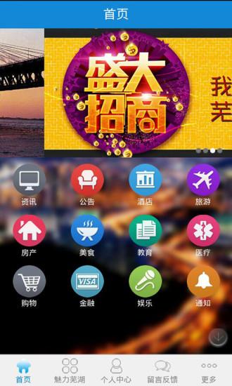 玩免費生活APP|下載芜湖网 app不用錢|硬是要APP