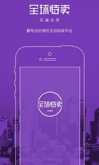 購物必備免費app推薦|全球特卖線上免付費app下載|3C達人阿輝的APP
