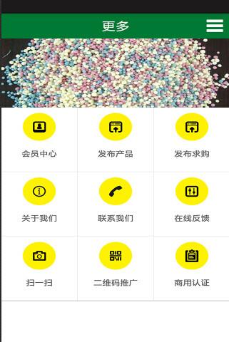 免費下載生活APP|化肥商城 app開箱文|APP開箱王