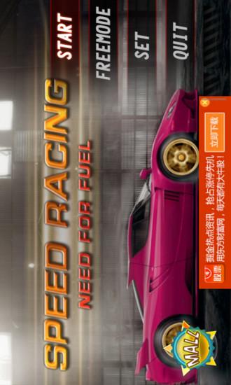赛车超速赛