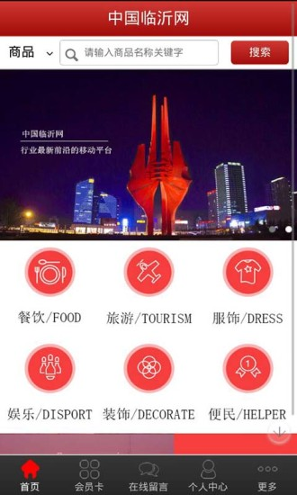 中国临沂网