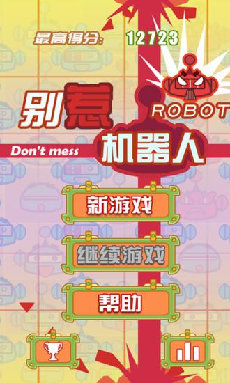 别惹机器人
