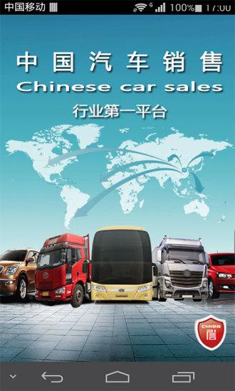 中国汽车销售