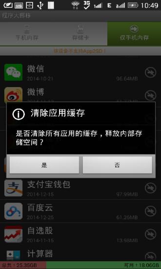 玩免費工具APP|下載程序大挪移 app不用錢|硬是要APP