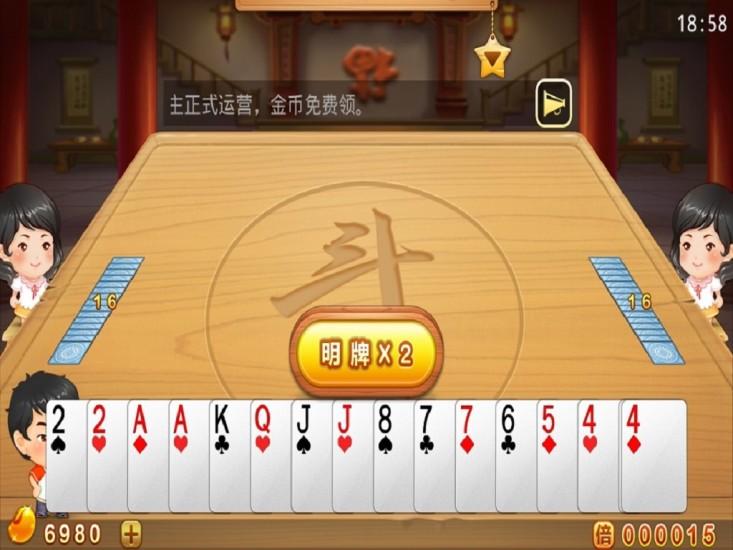 3412斗地主|玩棋類遊戲App免費|玩APPs