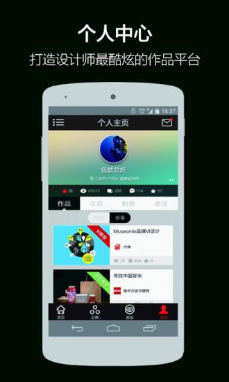 古田路9号App