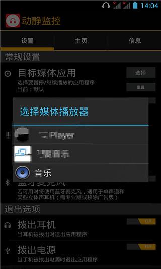 动静监控 玩工具App免費 玩APPs