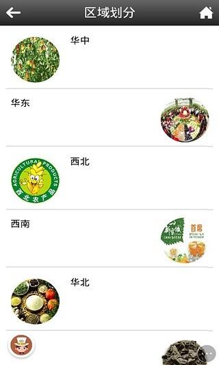 有机农产品