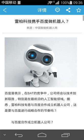 玩生活App|中国智能机器人网免費|APP試玩