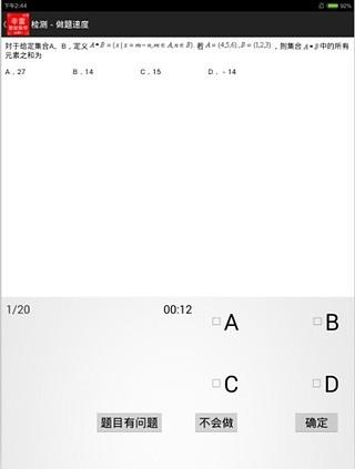 辛雷智能课程检测高中数学必修4