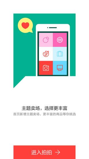 【免費購物App】拍拍-APP點子