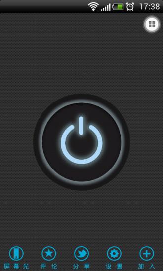 玩免費工具APP|下載一键手电筒 app不用錢|硬是要APP