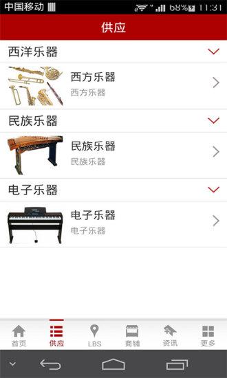 玩生活App|掌上乐器网免費|APP試玩