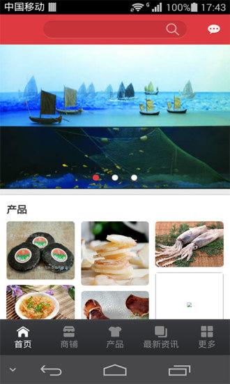 中国渔业网