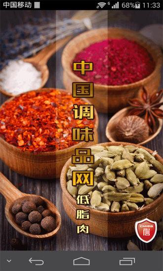 中国调味品网