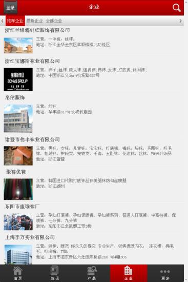 中国一体裤网