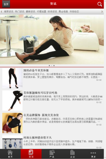 玩商業App|中国一体裤网免費|APP試玩