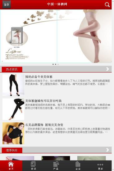 玩商業App 中国一体裤网免費 APP試玩