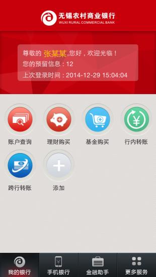 免費下載財經APP|无锡农村商业银行手机银行 app開箱文|APP開箱王
