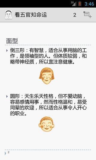 玩娛樂App 看五官知命运免費 APP試玩
