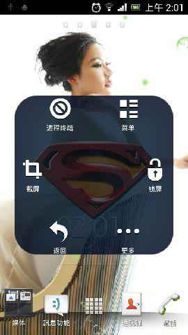 超人桌面Touch工具箱