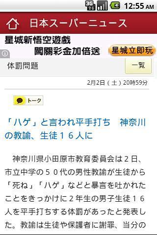 日本スーパーニュース