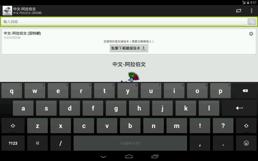 中文-阿拉伯文词典