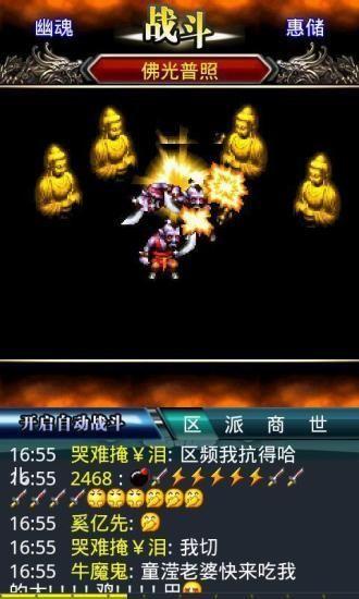 【免費網游RPGApp】西游记OL-APP點子