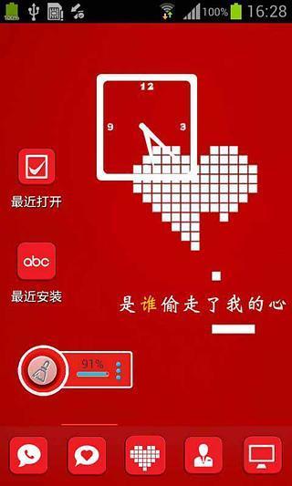 偷走我的心-主题桌面|玩工具App免費|玩APPs