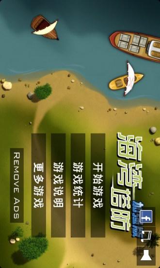 海湾塔防 加强中文版