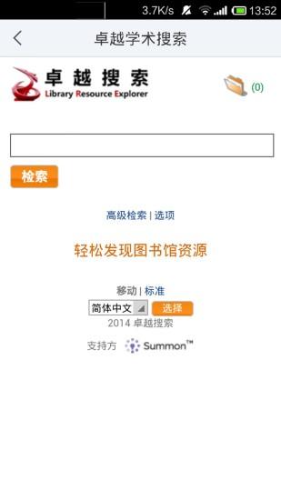 中国人民解放军医学图书馆