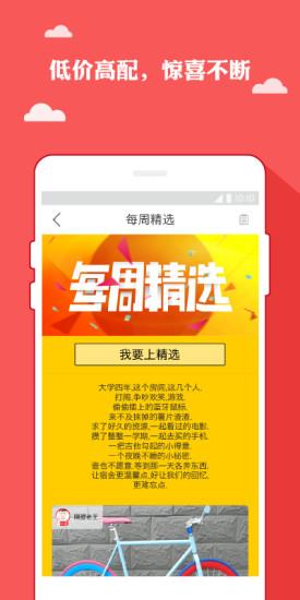 贰货|玩購物App免費|玩APPs