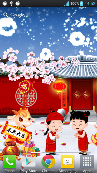 2015羊年春节动态壁纸