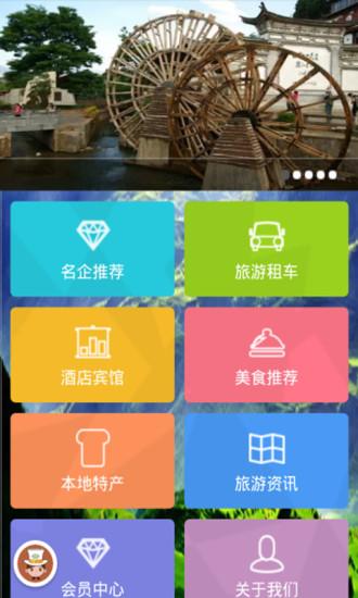 云南旅游管理