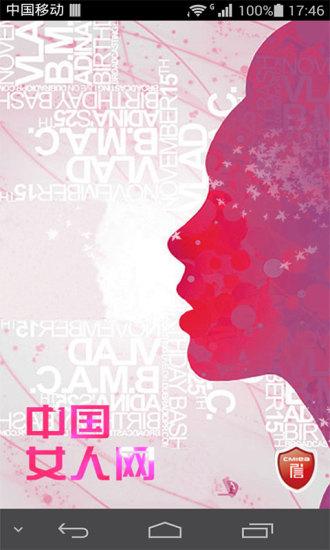 中国女人网