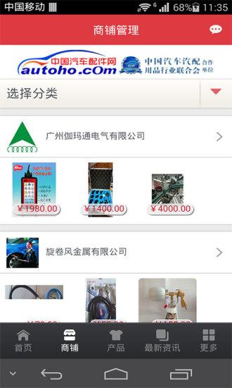 中国汽车维修网