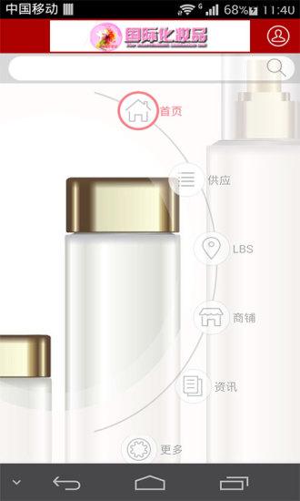 国际化妆品网