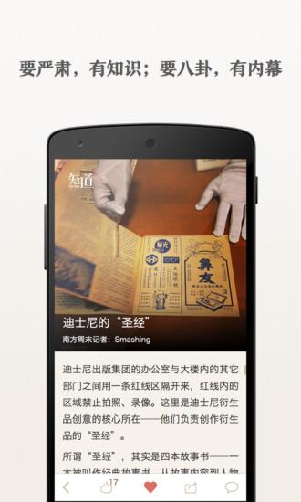 玩新聞App 知道免費 APP試玩