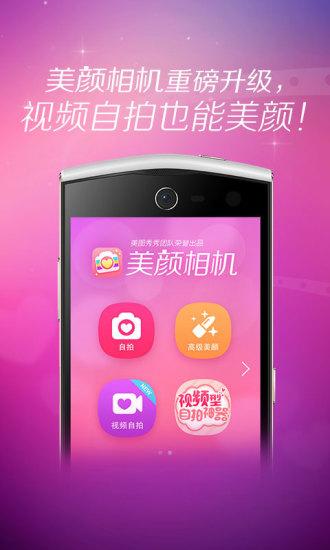 美顏相機app下載讓手機也能變成自拍神器- 免費軟體下載