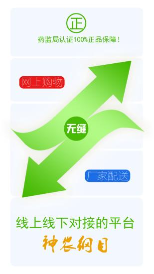 玩生活App|神农纲目免費|APP試玩