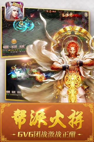 西游神魔决(网易大话西游3)游戏截图