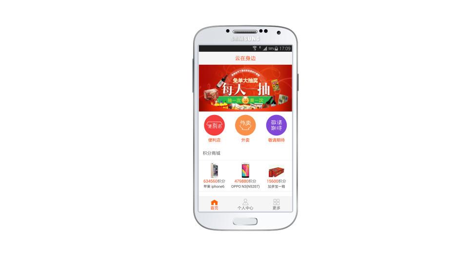 玩購物App|云在身边免費|APP試玩