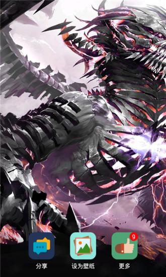 紫魅闪电龙一爱动态壁纸