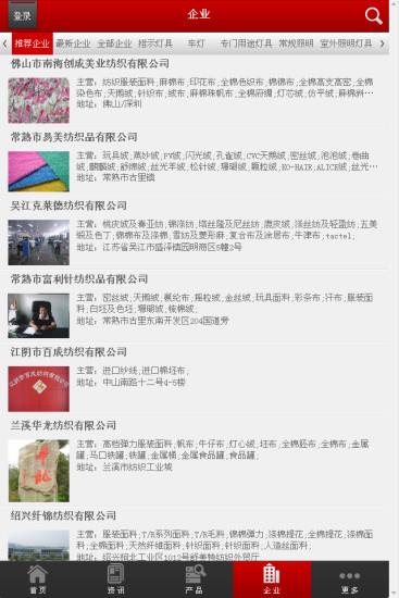 中国服装面料行业门户